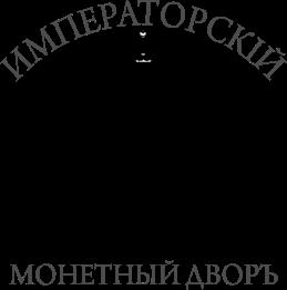 Императорский монетный двор официальный 5 коп 2003 года цена украина